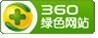 360绿色网站